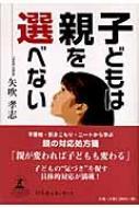 【送料無料】 子どもは親を選べない / 矢吹孝志 【単行本】