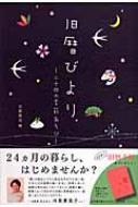 【送料無料】 旧暦びより 二十四の季節あそび / 京都放送 【単行本】