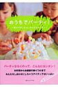 【送料無料】 おうちでパーティ! 親子で楽しむちっちゃなおもてなし / 「赤ちゃんとママ」編集...