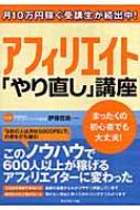 アフィリエイト「やり直し」講座 / 伊藤哲哉 【単行本】