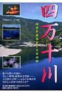 【送料無料】 四万十川 清流を巡るやすらぎの旅 / プラネット(2002) 【単行本】