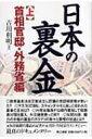 【送料無料】 日本の裏金 上(首相官邸・外務省編) / 古川利明 【単行本】