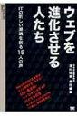【送料無料】 ウェブを進化させる人たち ITの新しい潮流を創る15人の声 NT 2X← / 湯川鶴章 【...