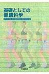 基礎としての健康科学 / 神戸大学大学院人間発達環境学研究科健康科 【本】
