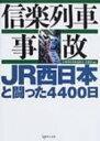 信楽列車事故 JR西日本と闘った4400日 / JR西日本・信楽高原鐵道列車衝突事故犠牲 【本】