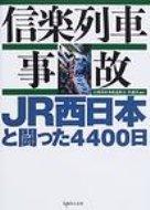 【送料無料】 信楽列車事故 JR西日本と闘った4400日 / JR西日本・信楽高原鐵道列車衝突事故犠牲...