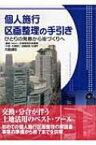 【送料無料】 個人施工区画整理の手引き ひとりの発意から街づくりへ / 区画整理促進機構 【本】
