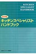 【送料無料】 キッチンスペシャリストハンドブック 【単行本】
