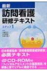 【送料無料】 最新 訪問看護研修テキスト ステップ 1 / 川越博美 【全集・双書】