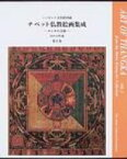 【送料無料】 チベット仏教絵画集成 タンカの芸術 第5巻 / 田中公明 【本】