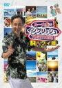 ルー大柴のイングリッシュTOGETHER! ハワイ篇 【DVD】
