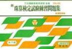 新珠算検定試験練習問題集第7級 全国珠算教育連盟主催 改定新規則準拠 【本】