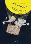 ババールのしんこんりょこう 児童図書館・絵本の部屋 / ジャン・ド・ブリュノフ 【絵本】
