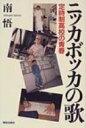 【送料無料】 ニッカボッカの歌 定時制高校の青春 / 南悟 【単行本】