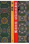 故宮法書選 宋・蘇軾 4 黄州寒食詩巻・前赤壁賦 / 蘇軾 【全集・双書】