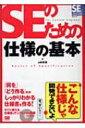 【送料無料】 SEのための仕様の基本 SEの現場シリーズ / 山村吉信著 【単行本】