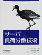 サーバ負荷分散技術 / トニー・ブルーク 【単行本】