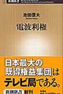 電波利権 新潮新書 / 池田信夫 【新書】