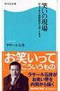 【送料無料】 笑いの現場 ひょうきん族前夜からM-1まで 角川SSC新書 / ラサール石井 【新書】