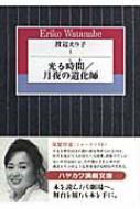 渡辺えり子 1 ハヤカワ演劇文庫 / 渡辺えり子 【文庫】