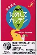 NHKためしてガッテン 雑学読本 7 / 日本放送協会 【単行本】