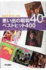 思い出の昭和40年代ベストヒット400 フォク / グループサウンズ / アイドル曲 / 演歌 / 梧桐書院 【本】