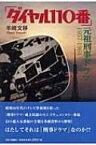 「ダイヤル110番」元祖刑事ドラマ1957‐1964 / 羊崎文移著 【本】