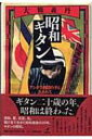 【送料無料】 昭和ギタン アングラ劇団の子と生まれて / 大鶴義丹 【単行本】