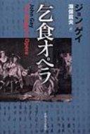 乞食オペラ 新装版 / ジョン・ゲイ 【本】