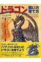 【送料無料】 ドラゴン 飼い方 育て方 / ジョン・トプセル 【本】