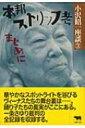 【送料無料】 小沢昭一座談 昭和〜平成 3 / 小澤昭一 【全集・双書】