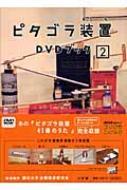 【送料無料】 ピタゴラ装置DVDブック 2 / 佐藤雅彦 【単行本】