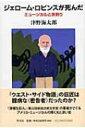 【送料無料】 ジェローム・ロビンスが死んだ ミュージカルと赤狩り / 津野海太郎 【本】