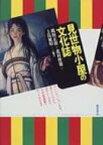【送料無料】 見世物小屋の文化誌 / 鵜飼正樹 【本】