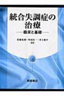 【送料無料】 統合失調症の治療 臨床と基礎 / 佐藤光源 【単行本】