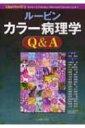 【送料無料】 ルービン カラー病理学Q & A / ブルース・A・フェンダーソン 【単行本】