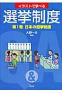 【送料無料】 イラストで学べる選挙制度 第1巻 / 大野一夫 【全集・双書】