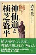 神仙道と植芝盛平 合気道と太極拳をつなぐ道教世界 / 清水豊 【単行本】