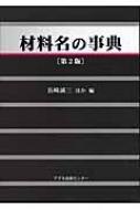 【送料無料】 材料名の事典 第2版 / 長崎誠三 【辞書・辞典】
