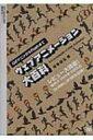 【送料無料】 ウェブアニメーション大百科 GIFアニメからFLASHまで NT 2X← / ばるぼら 【単行本】