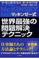 マッキンゼー式 世界最強の問題解決テクニック SB文庫 / イーサン・M・ラジエル 【文庫】