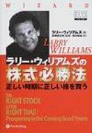 【送料無料】 ラリー・ウィリアムズの株式必勝法 正しい時期に正しい株を買う ウィザードブックシリーズ / ラリー・ウィリアムズ 【本】
