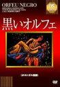 IVCベストセレクション: : 黒いオルフェ(ポルトガル語版) 【DVD】