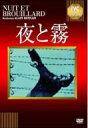 期間限定 DVD 27%OFFIVCベストセレクション: : 夜と霧 【DVD】