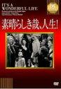IVCベストセレクション: : 素晴らしき哉、人生! 【淀川長治解説映像付き】 【DVD】