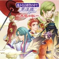 【送料無料】 遙かなる時空の中で 夢浮橋Special〜天花の虹〜 【CD】