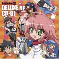 【送料無料】ケメコデラックス!デラックスなCD-01 【CD】