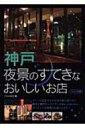 【送料無料】 神戸・夜景のすてきなおいしいお店 / グルメ紀行 【単行本】