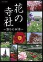 NHK 花の寺社 〜彩りの四季〜 【DVD】