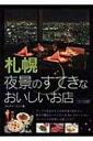 【送料無料】 札幌・夜景のすてきなおいしいお店 / カルチャーランド 【単行本】